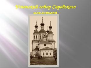 Успенский собор Саровского монастыря.