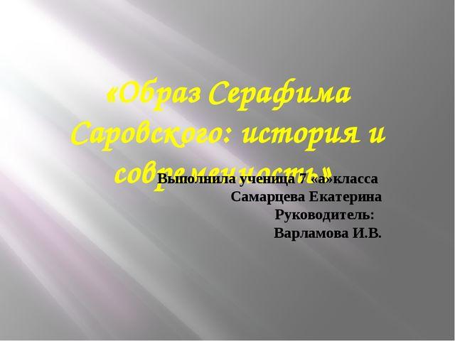 «Образ Серафима Саровского: история и современность» Выполнила ученица 7 «а»к...
