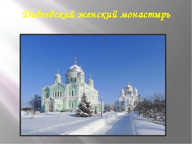 Дивеевский женский монастырь