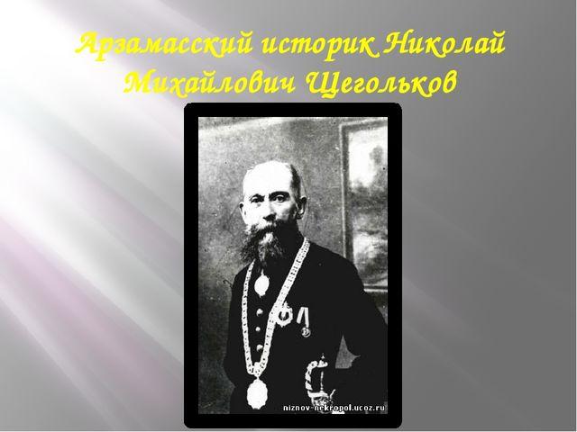 Арзамасский историк Николай Михайлович Щегольков