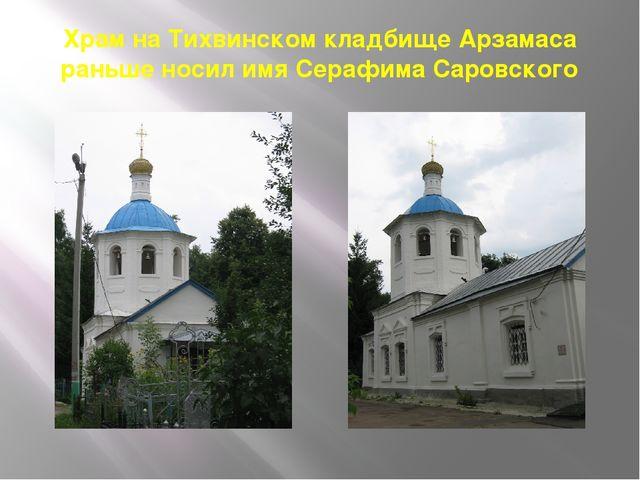 Храм на Тихвинском кладбище Арзамаса раньше носил имя Серафима Саровского