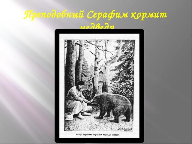 Преподобный Серафим кормит медведя