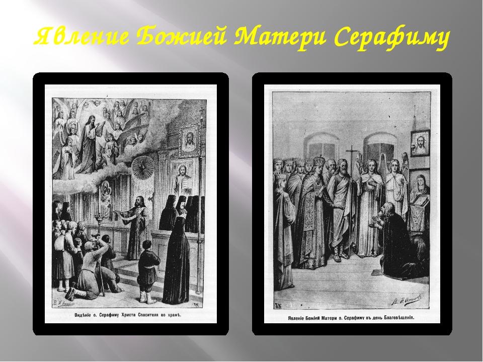 Явление Божией Матери Серафиму
