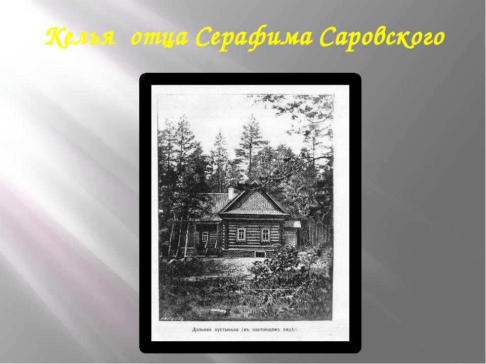 Келья отца Серафима Саровского
