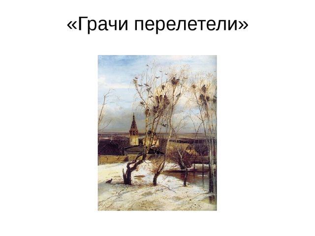 «Грачи перелетели»
