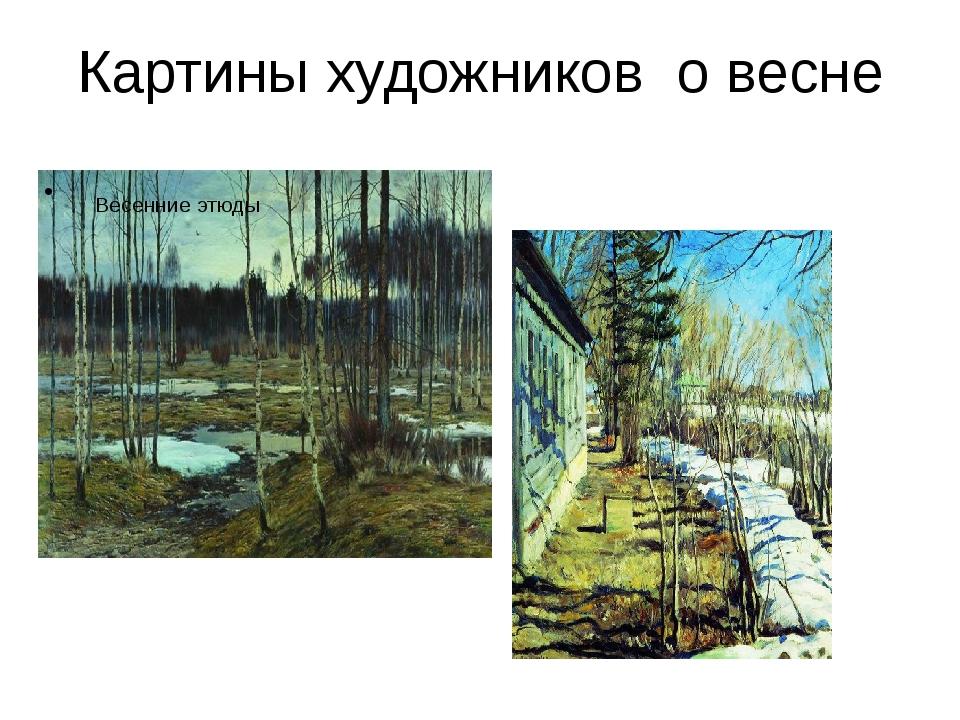 Картины художников о весне Весенние этюды