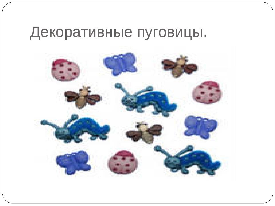 Декоративные пуговицы.