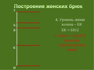 4. Уровень линии колена – БК БК = БН/2 5. Через т. Б,Я,К,Н проводят горизонт