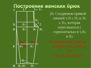 20. Соединяем прямой линией т.Я с Н2 и Я2 с Н3, которая пересекается с горизо