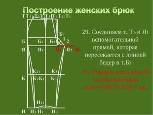 29. Соединяем т. Т5 и Я1 вспомогательной прямой, которая пересекается с лини