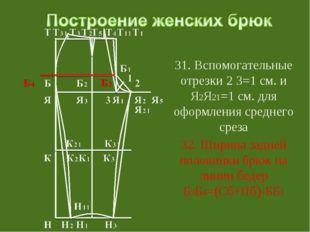 31. Вспомогательные отрезки 2 3=1 см. и Я2Я21=1 см. для оформления среднего