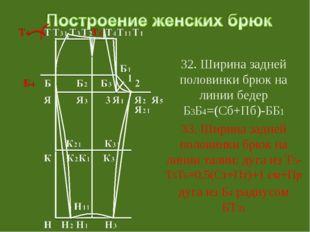 32. Ширина задней половинки брюк на линии бедер Б3Б4=(Сб+Пб)-ББ1 33. Ширина