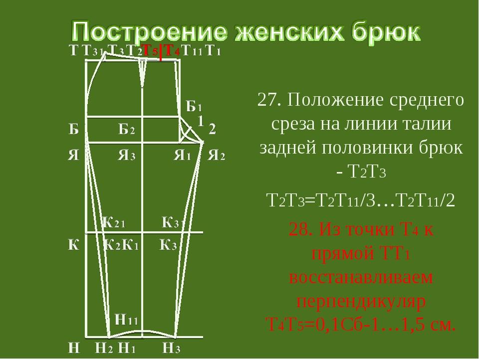 27. Положение среднего среза на линии талии задней половинки брюк - Т2Т3 Т2Т...