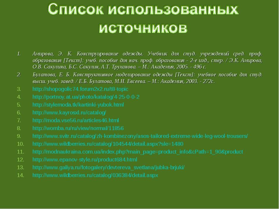 Амирова, Э. К. Конструирование одежды. Учебник для студ. учреждений сред. про...