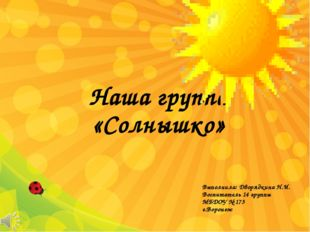 Наша группа «Солнышко» Выполнила: Дворядкина Н.И. Воспитатель 14 группы МБДОУ