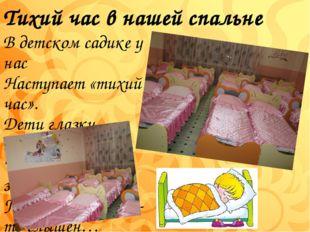 Тихий час в нашей спальне В детском садике у нас Наступает «тихий час». Дети