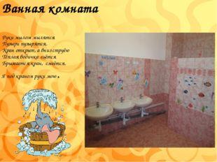 Ванная комната Руки мылом мылятся Пузыри пузырятся. Кран открыт, а вниз струё
