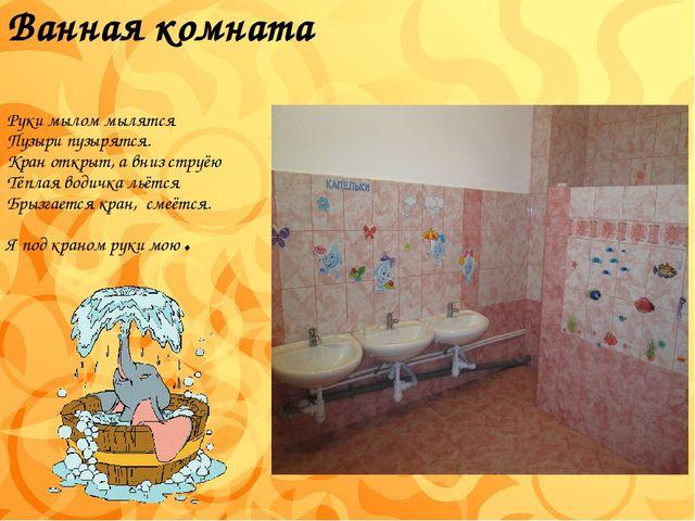 Ванная комната Руки мылом мылятся Пузыри пузырятся. Кран открыт, а вниз струё...