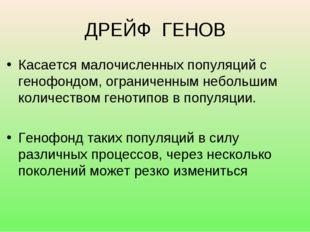 ДРЕЙФ ГЕНОВ Касается малочисленных популяций с генофондом, ограниченным небол