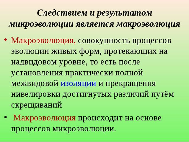 Следствием и результатом микроэволюции является макроэволюция Макроэволюция,...