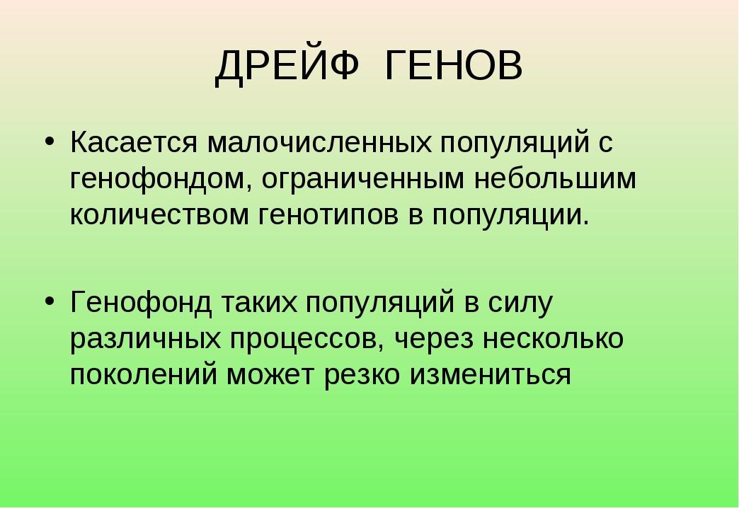 ДРЕЙФ ГЕНОВ Касается малочисленных популяций с генофондом, ограниченным небол...