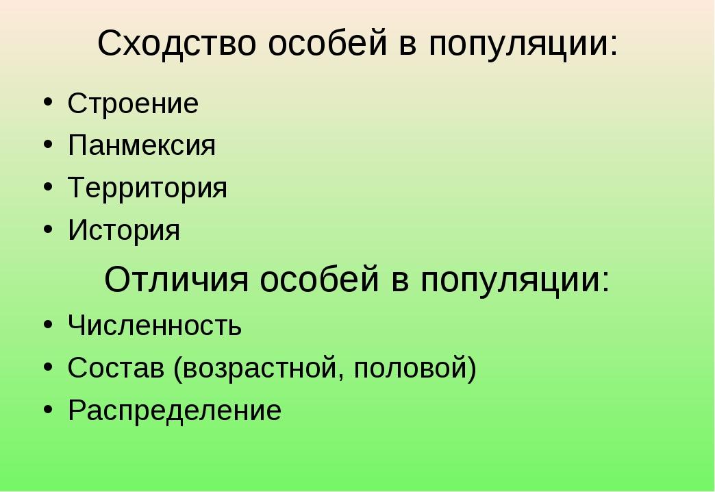 Сходство особей в популяции: Строение Панмексия Территория История Отличия ос...