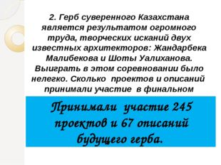 2. Герб суверенного Казахстана является результатом огромного труда, творческ