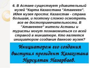 """6. В Астане существует удивительный музей """"Карта Казахстана """"Атамекен"""". Идея"""