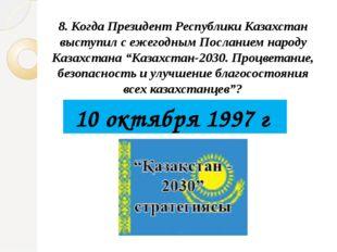 8. Когда Президент Республики Казахстан выступил с ежегодным Посланием народу