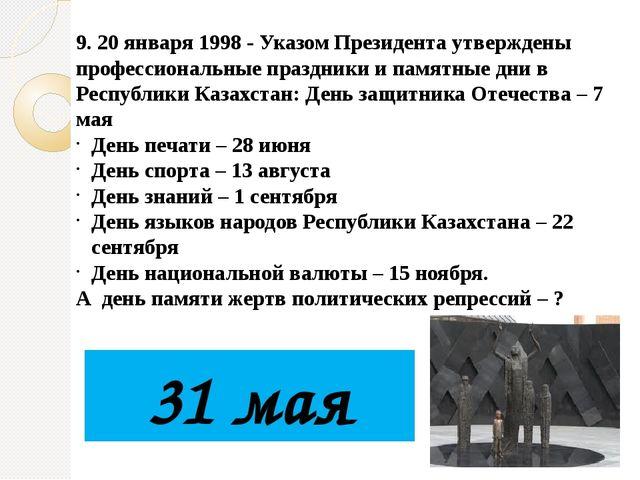 9. 20 января 1998 - Указом Президента утверждены профессиональные праздники и...