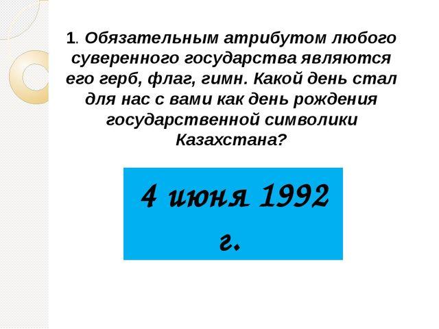 1. Обязательным атрибутом любого суверенного государства являются его герб,...