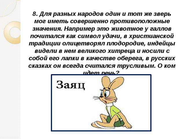 8. Для разных народов один и тот же зверь мог иметь совершенно противоположны...