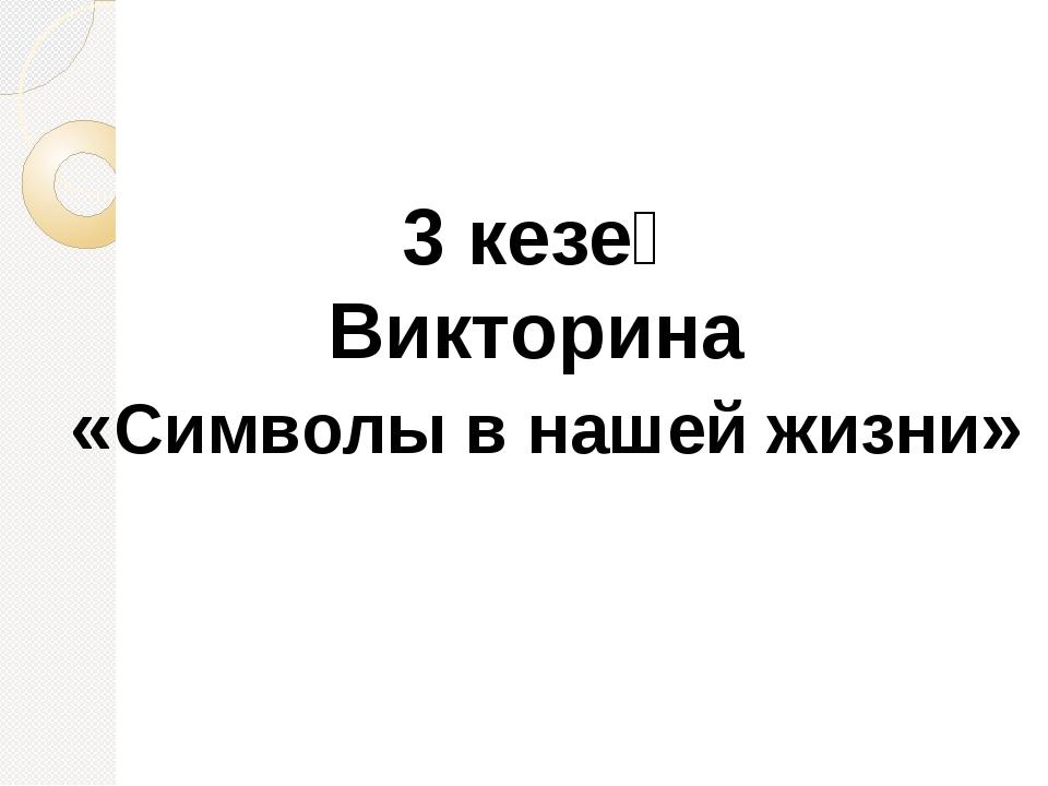3 кезең Викторина «Символы в нашей жизни»