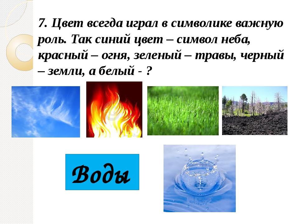 7. Цвет всегда играл в символике важную роль. Так синий цвет – символ неба,...
