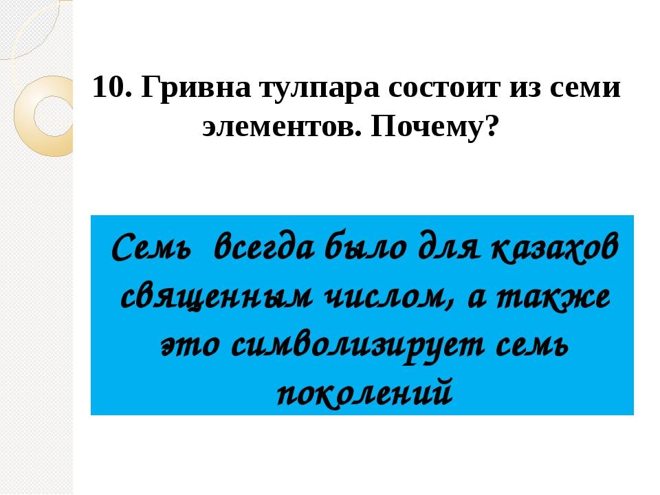 10. Гривна тулпара состоит из семи элементов. Почему? Семь всегда было для ка...