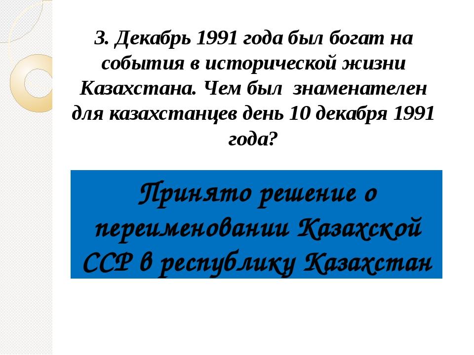 3. Декабрь 1991 года был богат на события в исторической жизни Казахстана. Че...