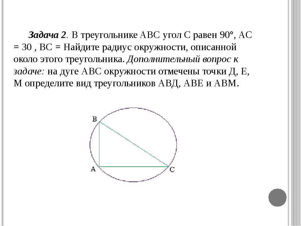 Задача 2. В треугольнике ABC угол C равен 90°, AC = 30 , BC = Найдите радиу...