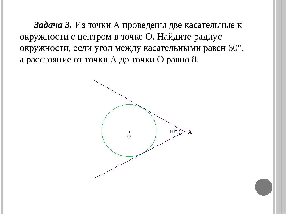 Задача 3. Из точки А проведены две касательные к окружности с центром в точк...