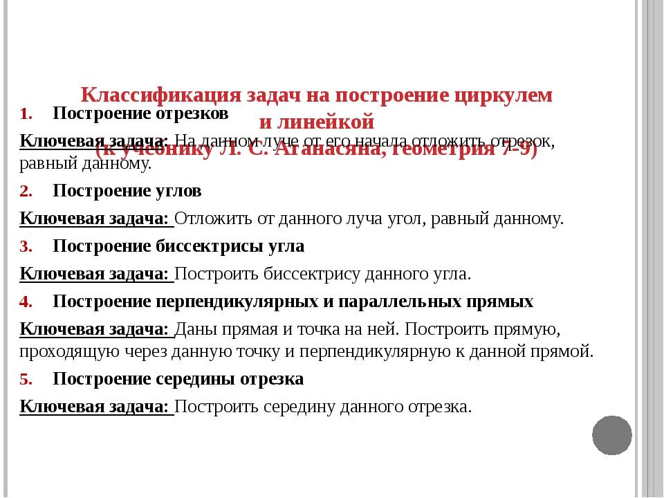 Классификация задач на построение циркулем и линейкой (к учебнику Л. С. Атана...