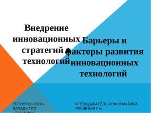 Внедрение инновационных стратегий и технологий Барьеры и факторы развития ин