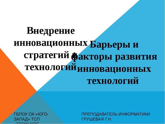 Внедрение инновационных стратегий и технологий Барьеры и факторы развития ин...