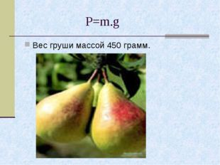 P=m.g Вес груши массой 450 грамм.