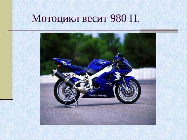 Мотоцикл весит 980 Н.