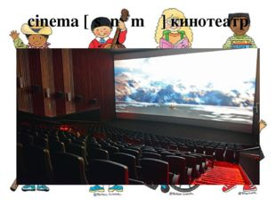 cinema [ˈsɪnəmə ] кинотеатр