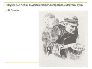 Рисунок А.А.Агина, выдающегося иллюстратора «Мёртвых душ» Н.В.Гоголя.