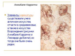 Аннибале Карраччи Элементы карикатуры существовали уже в античном искусстве,