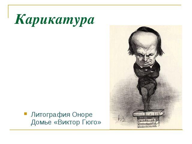 Карикатура Литография Оноре Домье «Виктор Гюго»