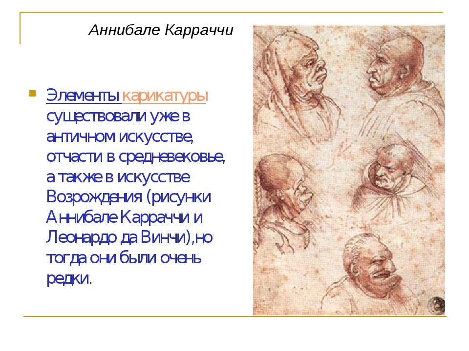 Аннибале Карраччи Элементы карикатуры существовали уже в античном искусстве,...