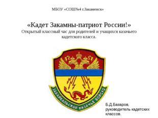 «Кадет Закамны-патриот России!» Открытый классный час для родителей и учащихс