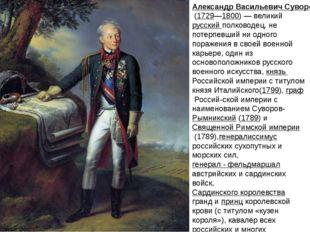 Александр Васильевич Суворов(1729—1800) — великийрусскийполководец, не пот